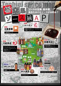 _栃木ソースMAP_A1-01